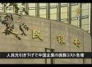 【新唐人】【中国1分間】人民元引き下げで中国企業の債務コスト急増