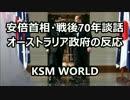 【KSM】安倍首相・戦後70年談話 オーストラリア政府が歓迎