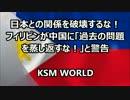 【KSM】フィリピンが中国に「過去の問題を蒸し返すな!」と警告