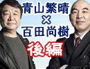 青山繁晴×百田尚樹が語る『終戦の日と日本人』後編