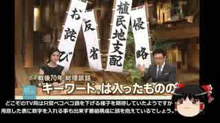 【ゆっくり保守】安倍談話発表、一方TVと元首相の反応は。