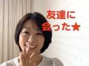 早川亜希動画#68≪地元の友達と会いました!≫
