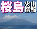 【噴火警報】桜島 噴火警戒レベル4に引き上げ