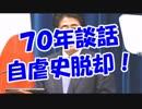 【70年談話】 自虐史脱却・・・・・がんばれ日本!