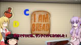 [I am Bread] 朝食はパンに限るZ 最終回4 [VOICEROID+ゆっくり実況]