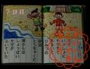 夏休みを全力で楽しむ!~ぼくのなつやすみ2 海の冒険篇~part7