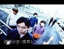 透明少女 (東京レコーディングVer.) - NUMBER GIRL thumbnail