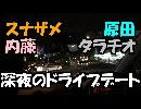 【旅行】スナザメ原田内藤タラチオでドライブデートを楽しむわ01