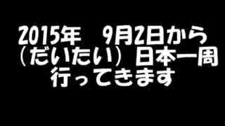 【RASHEEN】だいたい日本一周の旅 その0【準備編】
