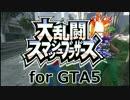 【GTA5再現13】大乱闘スマッシュブラザーズ for GTA5 前編 thumbnail