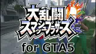 【GTA5再現13】大乱闘スマッシュブラザーズ for GTA5 前編