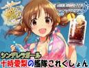シンデレラガール十時愛梨の夏イベントin2015 E1攻略