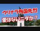 【ウリナラ殉国先烈】 愛はないニダか?