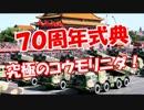 【70周年式典】 究極のコウモリニダ!