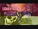 【遊戯王】ワイトに見守られながら決闘 三十五【闇のゲーム】