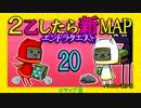 【Minecraft】2乙したら新MAP◆エンドラクエスト◆020【PS3】