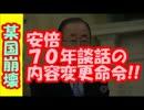 【速報】 国連、日本政府に安倍70年談話の内容変更命令!!