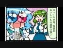 東方4コマ「がんばれ小傘さん」94 西日本漫遊編 甲の巻