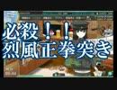 【艦これ】2015夏イベ 反撃!第二次SN作戦 E-7甲(XY周回)【ゆっくり攻略】