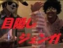 P(ピー)&きのした 【目隠し】ジェンガ対決!!!(会員限)