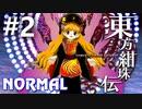 東方紺珠伝 Normal 初見実況 #2
