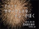 2015 サマーフェスタ・イン・かほくの花火