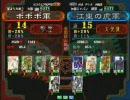 三国志大戦3 頂上対決 2008/3/18 ポポポ軍VS江東の虎軍