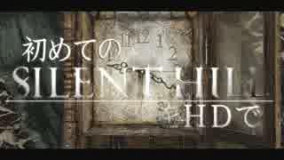 卍【実況】初めてのSILENT HILLをHDで【SH2】_04 thumbnail