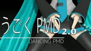 【第15回MMD杯本選】うごくPMD2.0