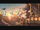 【IA】 生きる 【オリジナル曲】