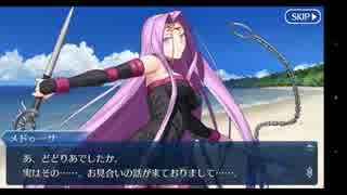 Fate/Grand Orderを実況プレイ ゴルゴンの花嫁