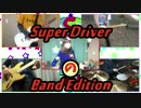 「Super Driver」-Band Edition-