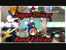 「Super Driver」-Band Edition-