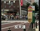 【8月15日靖國神社】台湾を中国にしている帝国書院教科書
