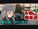 【WoT】お姫ちん戦車道 第42回【Im@s】