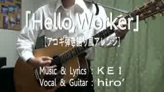 【オケ配布中!】「Hello,Worker」歌ってみた【アコギ弾き語り風】