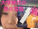 早川亜希動画#71≪マル秘!大学時代の私≫※会員限定※