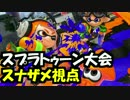 【実況】(高画質)スプラトゥーンチーム総イカ戦スナザメ視点01