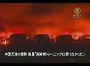【新唐人】【中国1分間】中国天津の爆発 職員「危険物トレーニングは受けなかった」