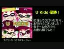 【スプラトゥーン】チーム総イカ戦 後編【U Kids_たいじ視点】 thumbnail