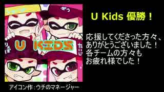 【スプラトゥーン】チーム総イカ戦 後編【U Kids_たいじ視点】