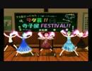 【第15回MMD杯本選】ヲタ芸 寺子屋FESTIVAL【東方MMD】