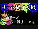 【スプラトゥーン】チーム総イカ戦_世知辛ーズ前半【カフェイン視点】 thumbnail