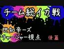 【スプラトゥーン】チーム総イカ戦_世知辛ーズ後半【カフェイン視点】 thumbnail