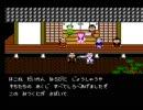 小学生の時、友達の家でやったゲーム。【水戸黄門】