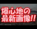 【天津爆発】 爆心地の最新画像!! 爆発で出来た巨大な穴が凄い事に!!