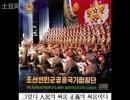 北朝鮮の功勲国家合唱団による朝鮮語版『聖戦』
