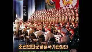 北朝鮮の功勲国家合唱団による朝鮮語版『