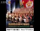 北朝鮮の功勲国家合唱団による朝鮮語版『パルチザンの歌』