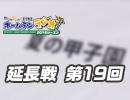 【延長戦#19】れい&ゆいの文化放送ホームランラジオ!